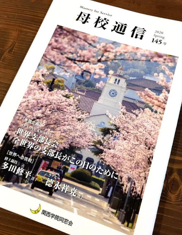 関西学院大学の母校通信に講演の記事が掲載されました