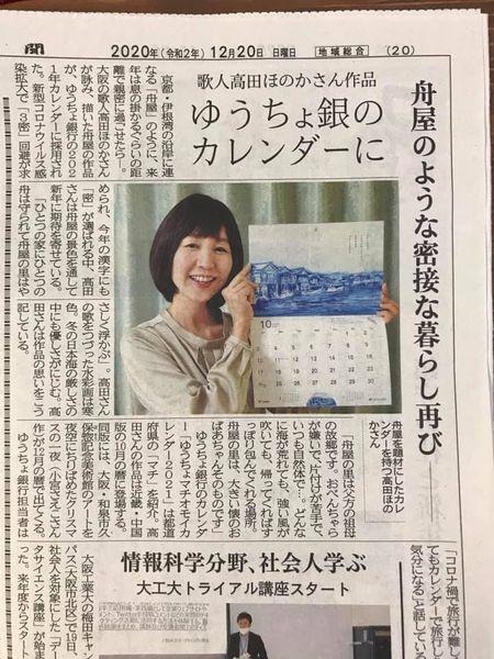 ゆうちょ銀行の「ゆうちょマチオモイカレンダー2021」の10月に、伊根町を描いたわたしの絵を選んでいただいたことを、大阪日日新聞さんに掲載していただきました。