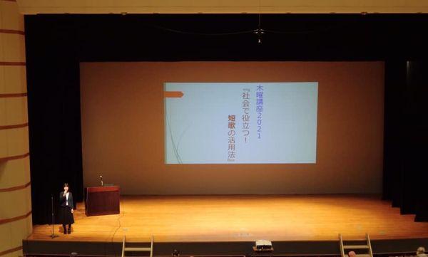 300人規模の会場で『社会で役立つ短歌の活用法』というテーマの講演をしました